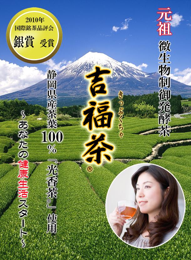 元祖 微生物制御発酵茶 静岡県産茶葉100%「光香茶」使用