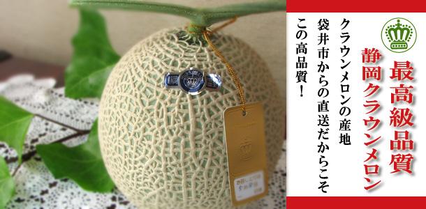 最高級品質静岡クラウンメロン。メロンの産地袋井市からの直送だからこそこの高品質!